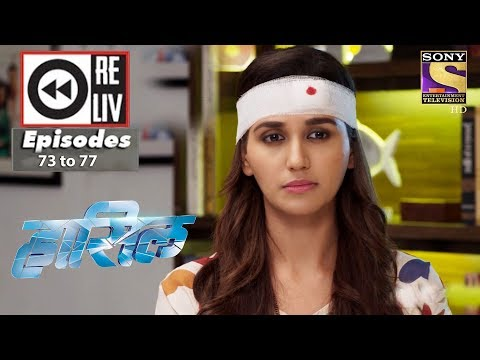 Weekly Reliv - Haasil - 12th Feb to 16th Feb -  Episode 73 to 77 thumbnail