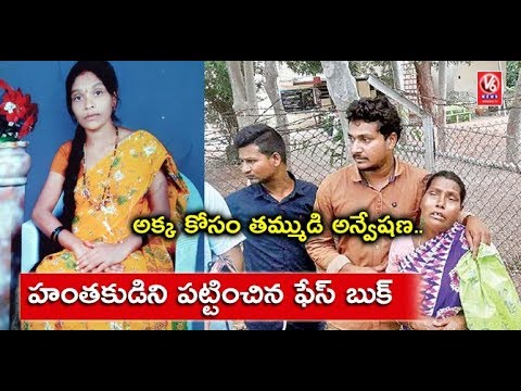 Young Man Chases Married Sister Murder Mystery In Nalgonda District | V6 News