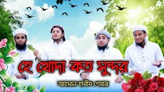 Download হে খোদা কত সুন্দর তোমার এই সৃস্টি- Bangla song of Hamd (2016) 3Gp Mp4