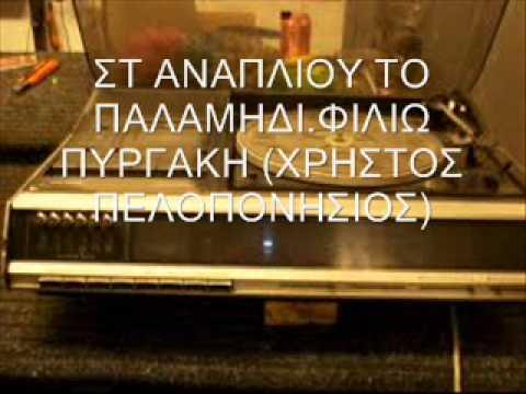 ΣΤ ΑΝΑΠΛΙΟΥ ΤΟ ΠΑΛΑΜΗΔΙ - ΦΙΛΙΩ ΠΥΡΓΑΚΗ