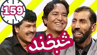 Shabkhand - Sayed Naeem Hayati & Wais Muhammad Amiri - شبخند با سید نعیم حیاتی  و ویس محمد امیری