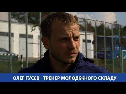 ТРЕНЕР. Нове амплуа Олега ГУСЄВА