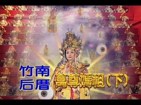 台劇-台灣奇案-竹南后厝萬尊媽祖