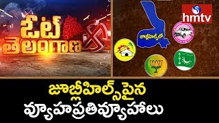 Political Leaders Race for Jubilee Hills Constituency | Vote Telangana | hmtv