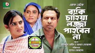 Download Bangla Comedy Natok | Baki Chahia Lojja Paiben Na | Marjuk Rasel, Oporna Ghos, Monira Mithu 3Gp Mp4