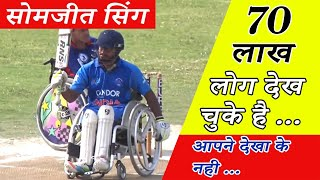 Wheelchair Cricketer |  SOMJEET SINGH  BATTING | India VS Nepal