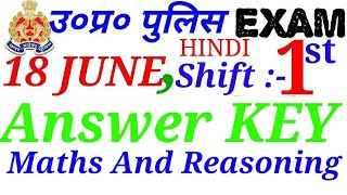 🛂  Maths  Answer Key  UP Police Exam18 june, frist shift