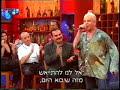 Ле хаим (live)