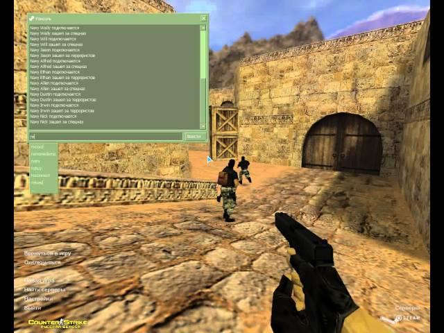 Настройка сервера - Counter-Strike 1.6 - Cs-Strikez 28