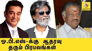 Celebrities supporting O Panneerselvam