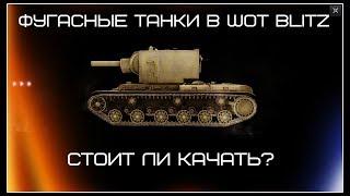 Фугасные танки в wot blitz/Стоит ли качать? (wot blitz)