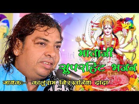 वाराही  माँ  KALURAM BIKHARNIYA NEW  Mataji BHAJAN Sindarli  2017  SHREE IG FILMS 9460525022