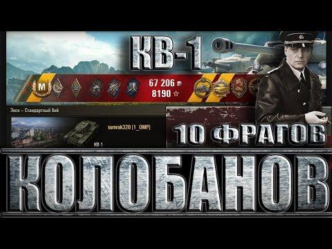 КВ-1 КОЛОБАНОВ, 10 ФРАГОВ (финал-ЭПИК). Энск - лучший бой КВ-1 World of Tanks.