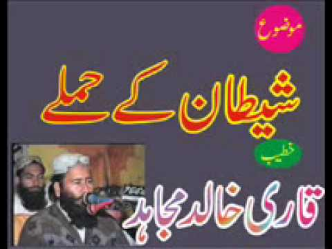 Shatan Key Hamley By Qari  Khalid Mujahid.wmv video