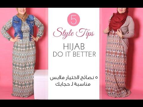 5 نصائح لـ تغيير شكل حجابك | Stay Chic with Asmaa
