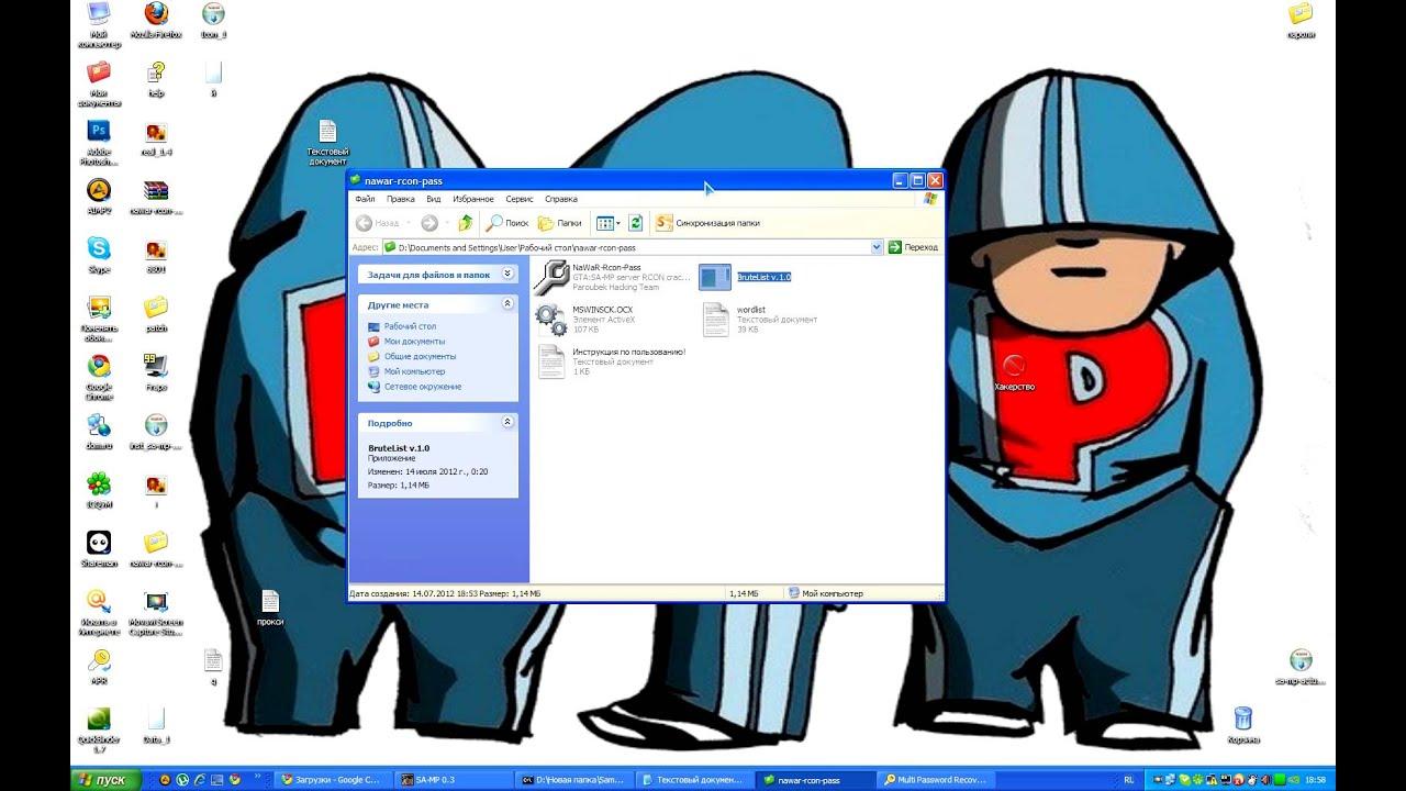 Как взломать ркон пароль на любом сервере сампа! как взломать rcon.