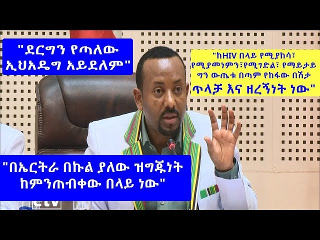 PM Dr Abiy Ahmed discusses with the people of Afar