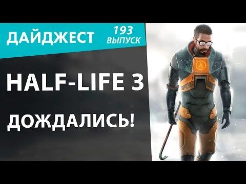 Half-Life 3. Дождались! Новостной дайджест №193
