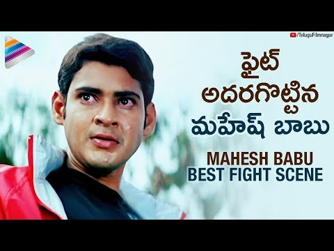 Mahesh Babu POWERFUL Fight Scene | Yuvaraju Telugu Movie | Sakshi | Simran |Telugu Filmnagar