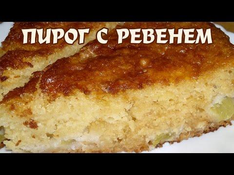 Пирог с ревенем на кефире. Пирог с ревенем