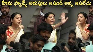 హేమ  ని ఫ్యాన్స్ అరుపులు ఆపండి అన్న ఆపలేదు  |Actress Hema with Pawan Kalyan Fans