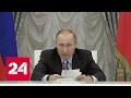 Путин поручил работать над увеличением продолжительности жизни россиян