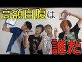 【8個中2個は高額】全て自腹!ほぼ100円ショップ!!!