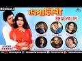 Bhagyalipi   Bengali Movie Songs | JUKEBOX | Tapas Paul, Debashree Roy | Bengali Romantic Songs