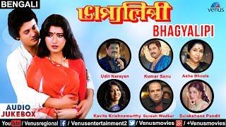 Bhagyalipi - Bengali Movie Songs | JUKEBOX | Tapas Paul, Debashree Roy | Bengali Romantic Songs