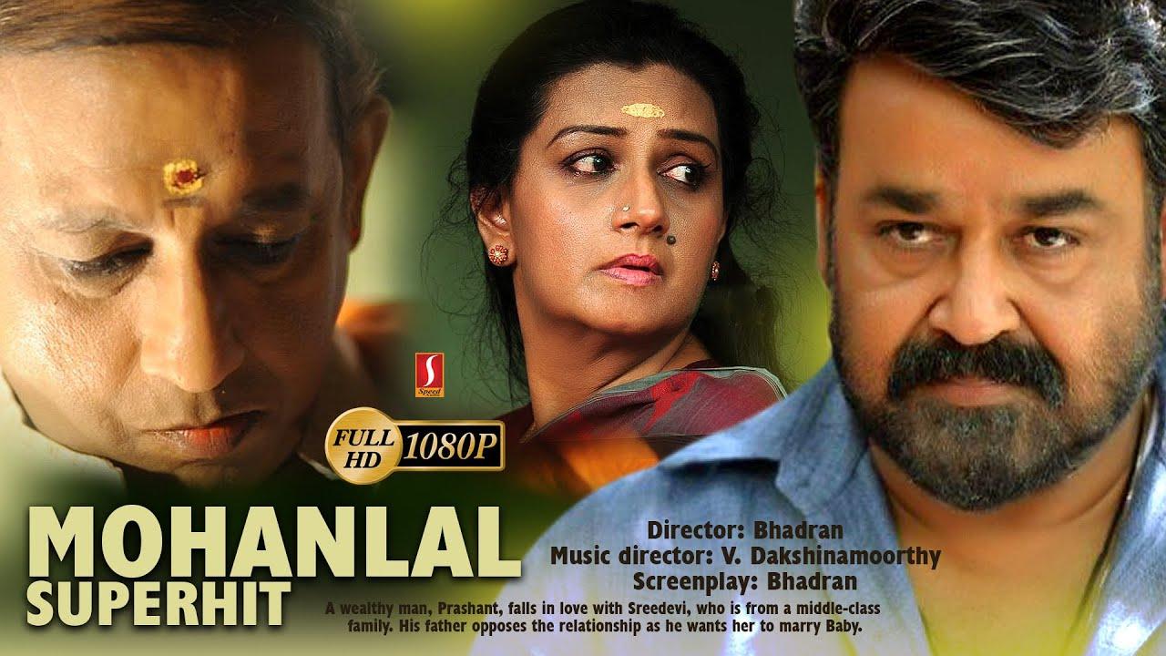 (Mohanlal)Malayalam Thriller Movie  Action Movie Romantic Movie Family Movie New Upload 1080 HD