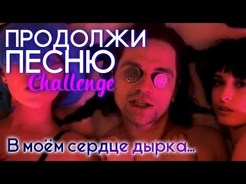 ПРОДОЛЖИ ПЕСНЮ ЧЕЛЛЕНДЖ ♥️ РУССКИЕ ХИТЫ