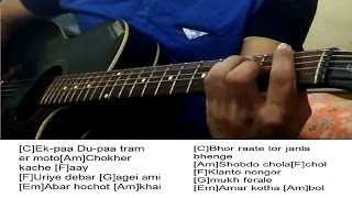Katakuti Khela zulfiqar simple guitar chords & tabs lesson | Anupam Roy