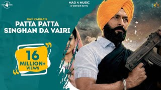 New Punjabi Movie 2015 | PATTA PATTA SINGHAN DA VAIRI | Raj Kakra Jonita Doda | Punjabi Movie 2015