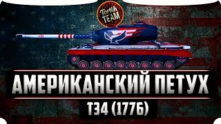 Т34 Independence WoT Blitz
