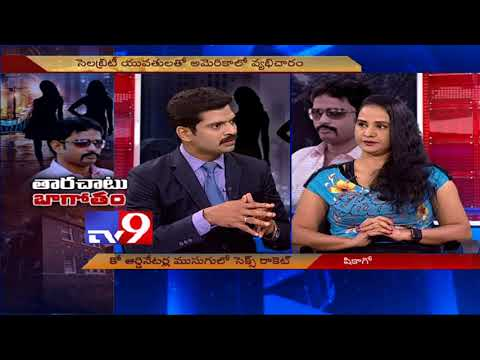 Tollywood Links to America Sex Racket! - TV9
