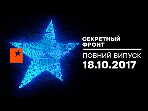 Секретный фронт – Выпуск от 18.10.2017