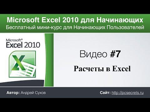 Microsoft Excel для Начинающих (Часть 7)