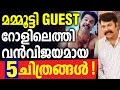 5 Malayalam Superhits which had Mammootty in guest role MP3