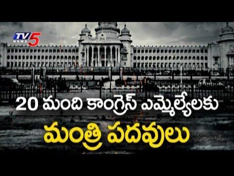 కాంగ్రెస్... జేడీఎస్ ఆధ్వర్యంలో సంకీర్ణ ప్రభుత్వం | Kumaraswamy Cabinet | TV5 News