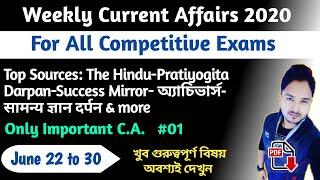 Weekly Current Affairs 2020 in Bengali | সাপ্তাহিক কারেন্ট অ্যাফেয়ার্স |22 to 30 June | by LoopStudy