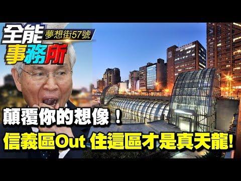 台灣-夢想街之全能事務所-20180619 顛覆你的想像! 「信義區」Out.. 住這區才是真天龍!