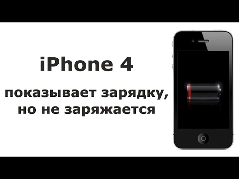 последние что делать если айфон показывает неправильный заряд городе Иркутск