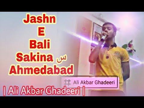 Jashne Bali Sakina sa 2019 | Ali Akbar Ghadeeri | Shabe Jumma Program Ahmedabad Part 1