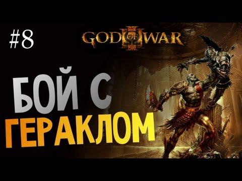 God Of War 3 | Ep.8 | Бой с Гераклом! video