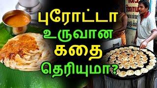 புரோட்டா உருவான கதை தெரியுமா | Tamil Recipes | Latest News | Kollywood Seithigal