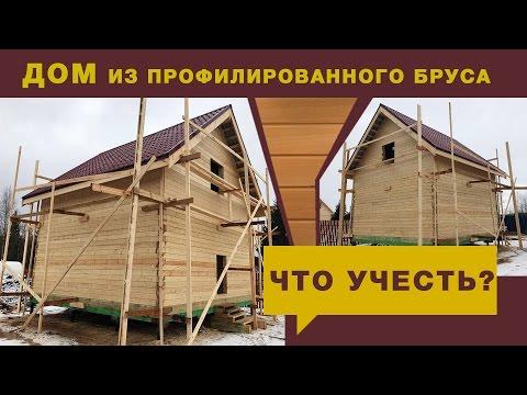 Что нужно учесть при строительстве дома из профилированного бруса. АртСтрой. Отзыв заказчика.