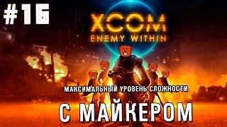 XCOM: Enemy Within с Майкером #16 (Конец)