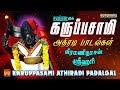 கருப்பசாமி அதிரடி பாடல்கள் | Karuppasamy songs Athiradi hits | Veeramanidasan | Srihari