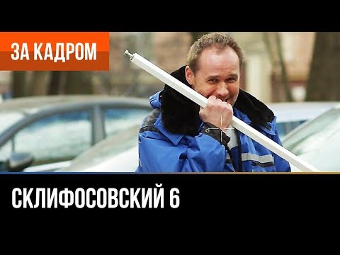 ▶️ Склифосовский 6 сезон (Склиф 6) - Выпуск 2 - За кадром