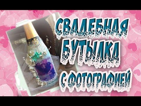 Декупаж с фотографией / Декор бутылки